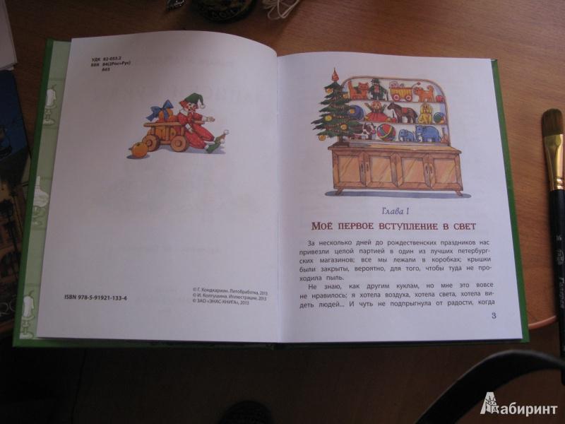 Иллюстрация 1 из 16 для Записки куклы - Варвара Андреевская | Лабиринт - книги. Источник: Замрий  Елена Петровна
