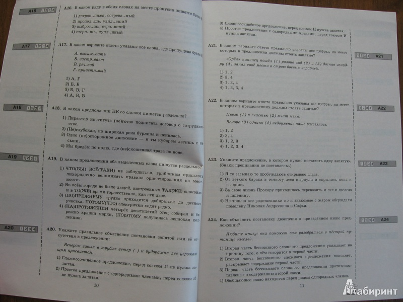 Как сделать 8 задание в егэ по русскому