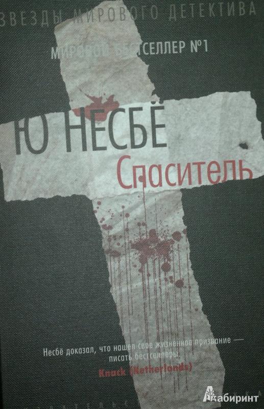 Иллюстрация 1 из 7 для Спаситель - Ю Несбё | Лабиринт - книги. Источник: Леонид Сергеев
