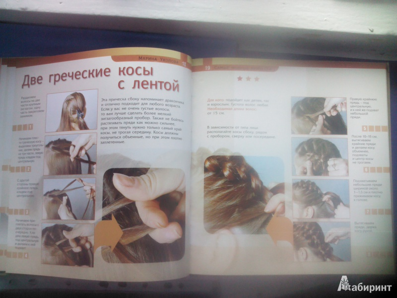 """Косы и косички своими руками сафонова стелла - Дюсш 2 """"Юность"""""""