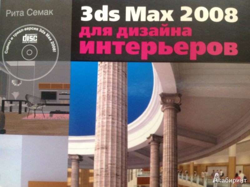 Иллюстрация 1 из 41 для 3ds Max 2008 для дизайна интерьеров (+CD) - Рита Семак   Лабиринт - книги. Источник: illa_k