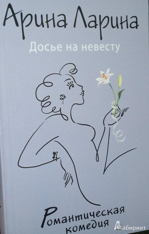 Иллюстрация 1 из 5 для Досье на невесту - Арина Ларина | Лабиринт - книги. Источник: Леонид Сергеев