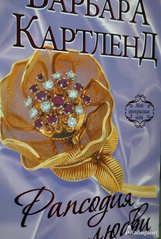 Иллюстрация 1 из 5 для Рапсодия любви - Барбара Картленд | Лабиринт - книги. Источник: Леонид Сергеев