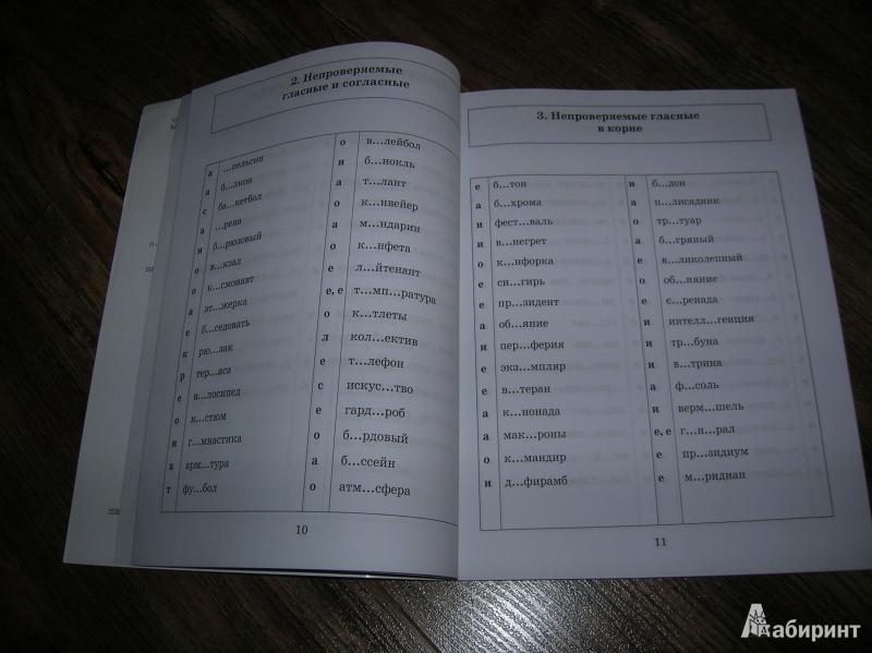 Иллюстрация 1 из 2 для Игровой словарик по выработке навыков орфографической грамотности - Полещук, Жиренко   Лабиринт - книги. Источник: Лимпопо