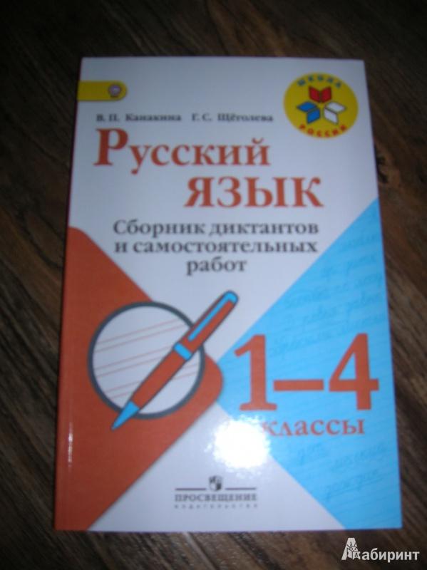 Гдз по русскому языку 1 Класс Фгос Школа России