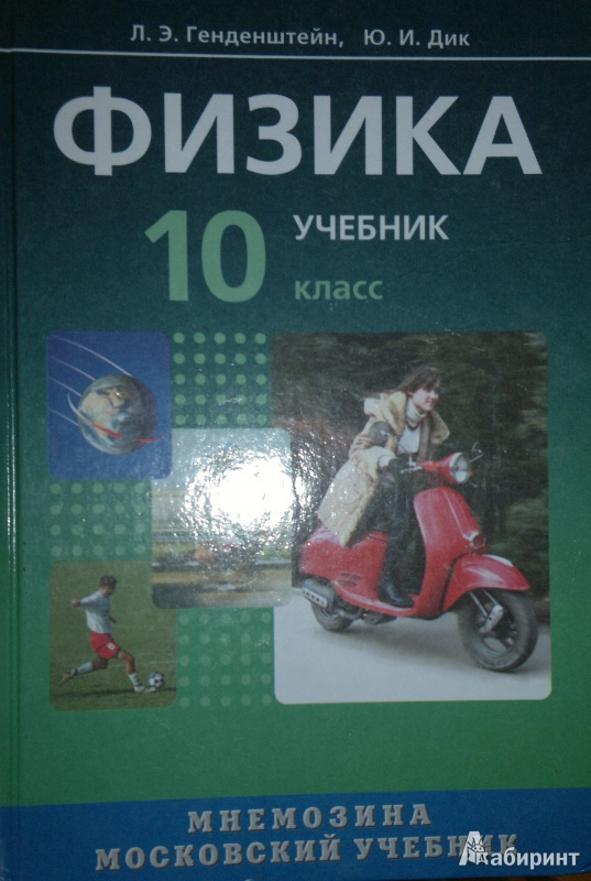 Решебник Кирик 7 Класс Физика