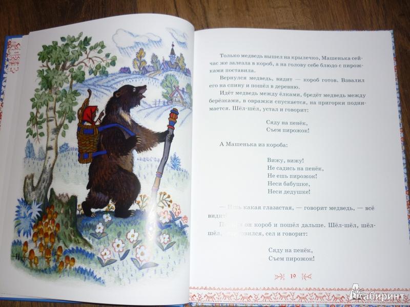 Иллюстрация 17 из 42 для Русские сказки для самых маленьких | Лабиринт - книги. Источник: САВ*