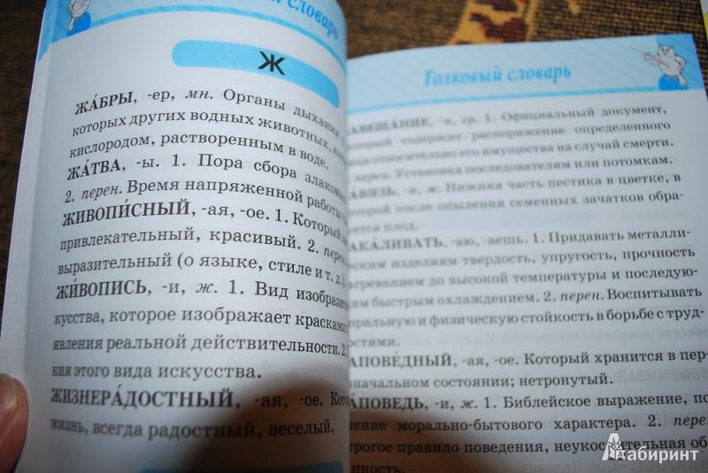 Школьный Орфоэпический Словарь Русского языка