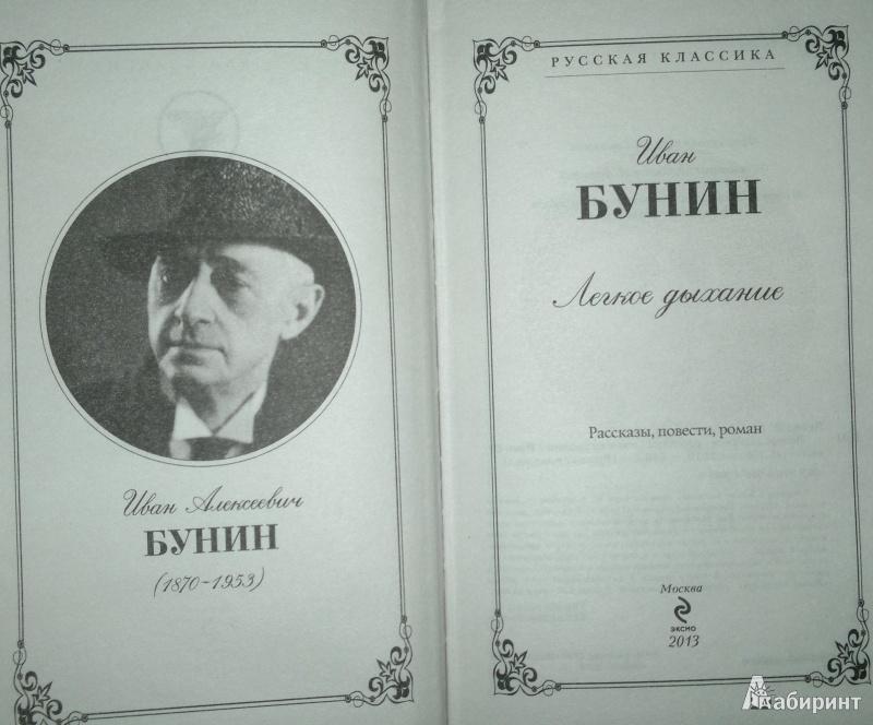 Иван бунин легкое дыхание книга