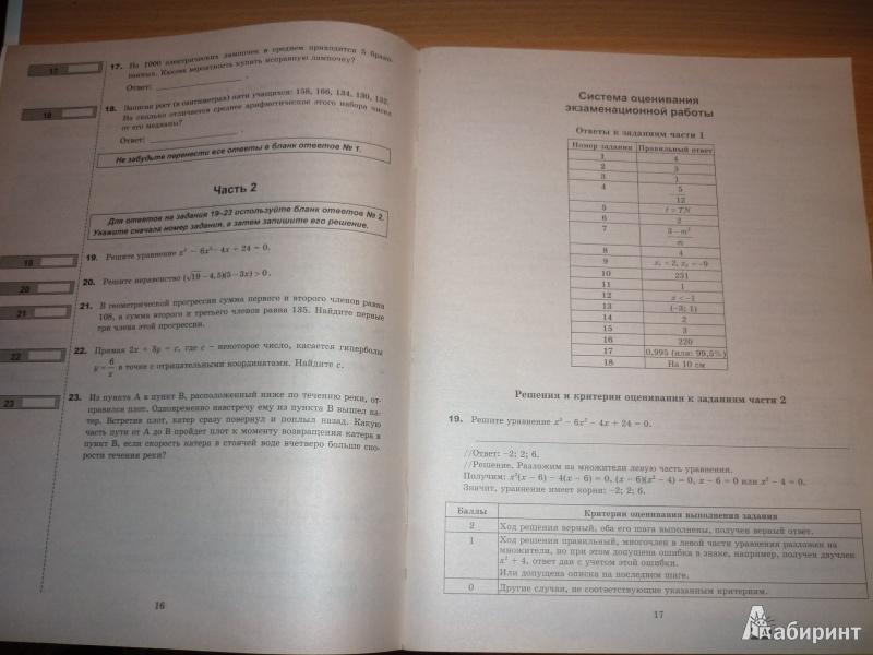 ответы по математике 9 кл тематических заданий