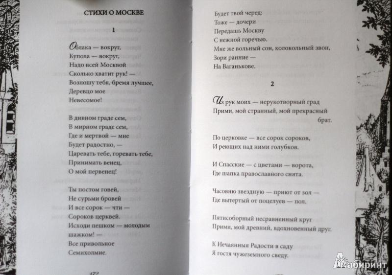 Стих из четырёх четверостиший