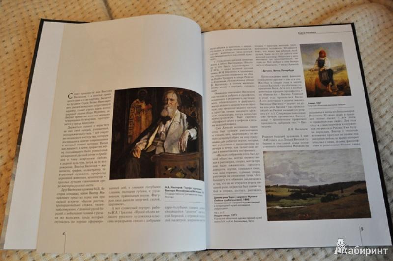 Иллюстрация 1 из 49 для Виктор Васнецов - Екатерина Малинина | Лабиринт - книги. Источник: Olenika