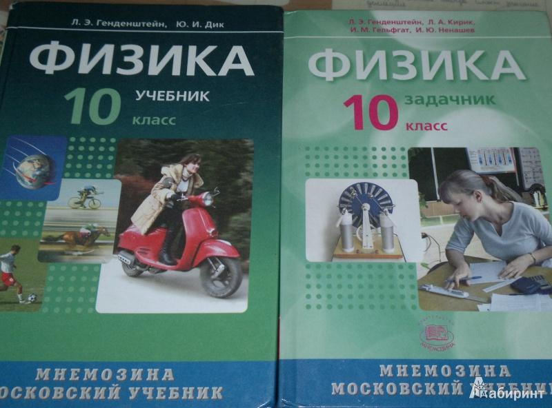 задачник читать физики i учебник