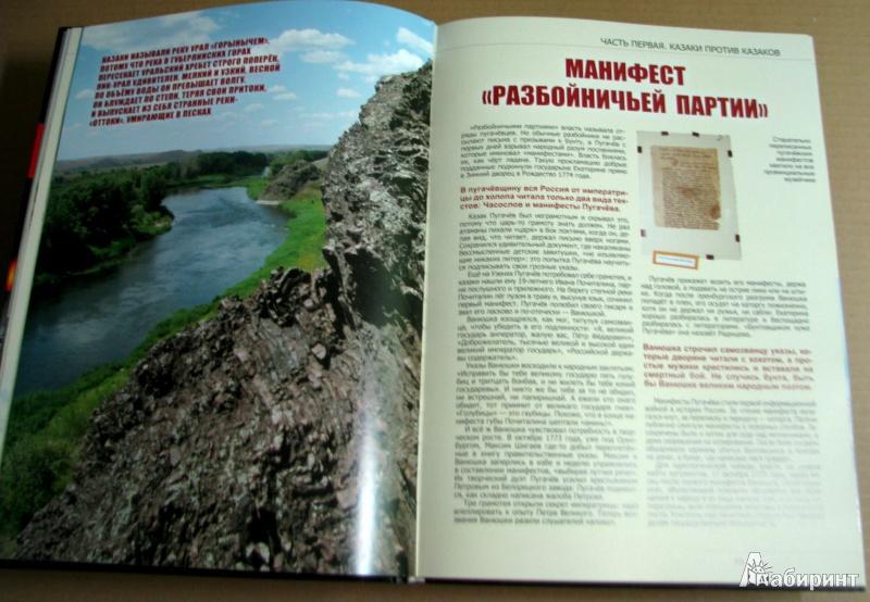Иллюстрация 9 из 21 для Увидеть русский бунт - Алексей Иванов | Лабиринт - книги. Источник: Еrin