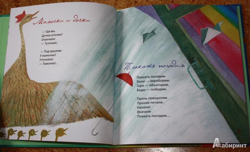 Иллюстрация 9 из 26 для Пальцем в небо!.. - Сергей Белорусец | Лабиринт - книги. Источник: Ассол