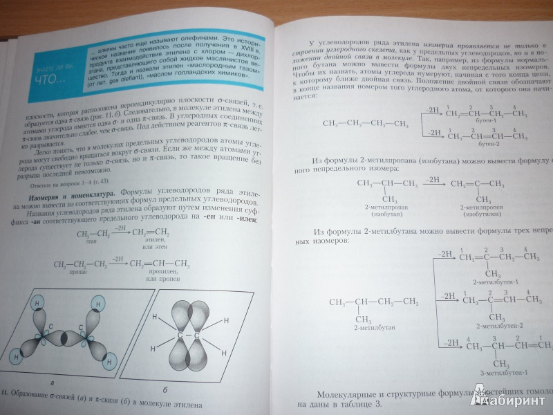 Из 36 для химия органическая химия