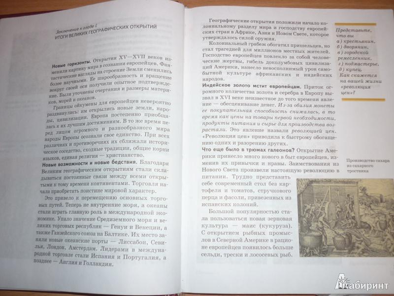 Гдз на Тетрадь по Истории 7 Класс Стецюра к Учебнику О.в.дмитриева