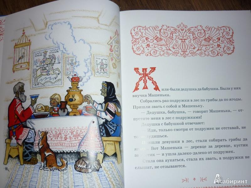 Иллюстрация 11 из 42 для Русские сказки для самых маленьких | Лабиринт - книги. Источник: САВ*