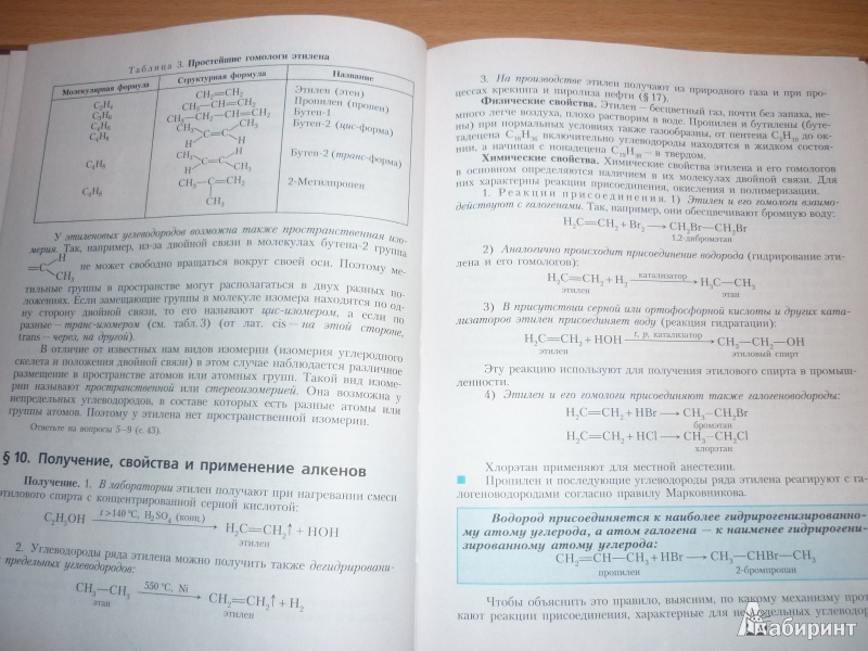 Химия 10 класс базовый уровень
