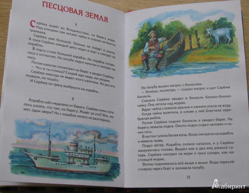 Детские книги истории читать онлайн