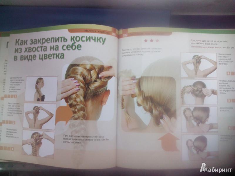 Косы и косички своими руками книга - Vendservice.ru