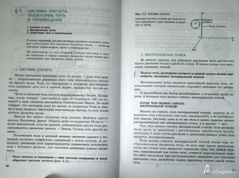 Физика задачник 10 класс генденштейн 2009