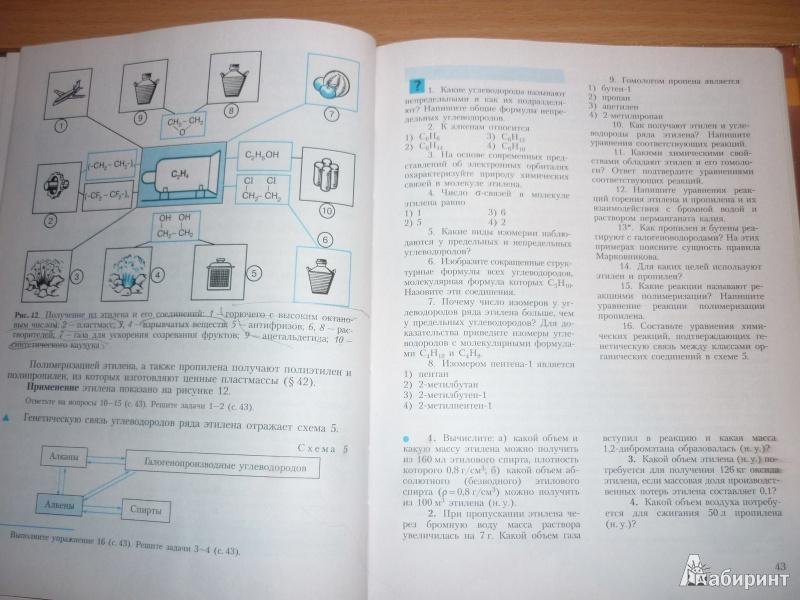 гдз по учебнику химия 10 класс