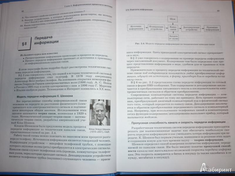 Учебник Информатика 10 класс Н.Д. Угринович (2009 год)