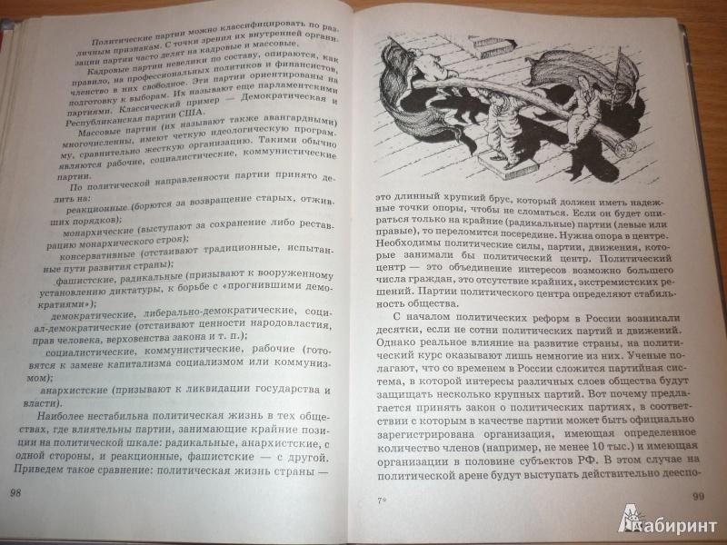 Рабочая Тетрадь по русскому языку 7 Класс Ерохина Решебник