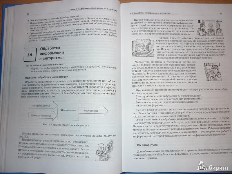 Задание решебник по информатике 14 параграф 9 семакин 3 класс