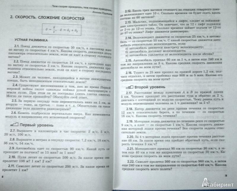 Учебник физики 10 класс пурышева