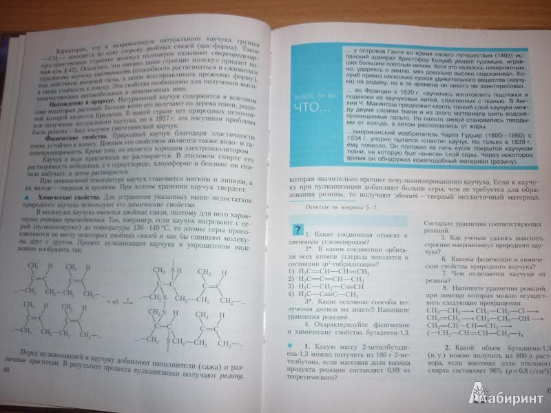 Для химия органическая химия 10 класс