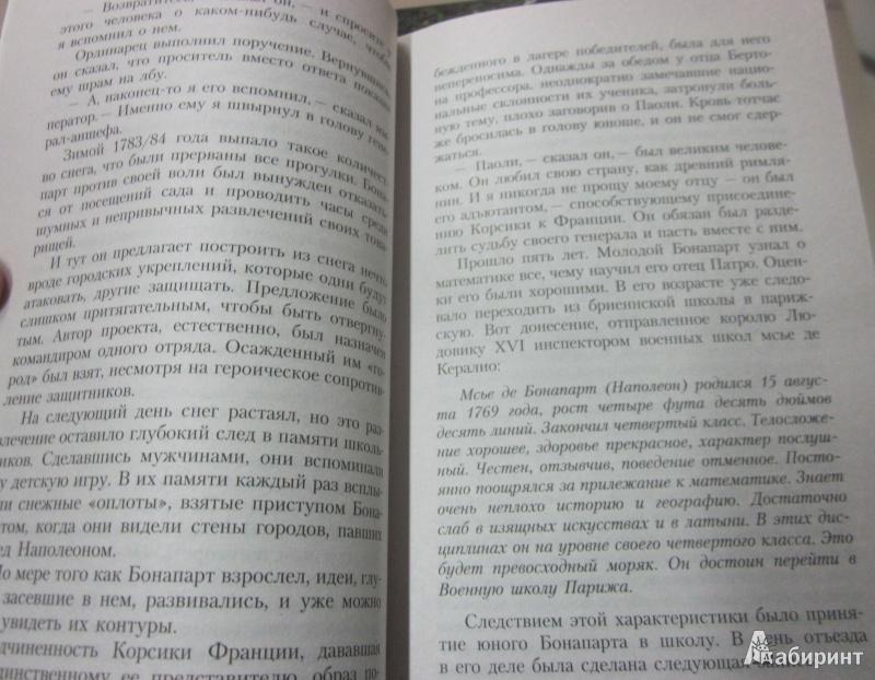 Иллюстрация 1 из 10 для Бонапарт - Александр Дюма | Лабиринт - книги. Источник: Терещенко  Татьяна Анатольевна