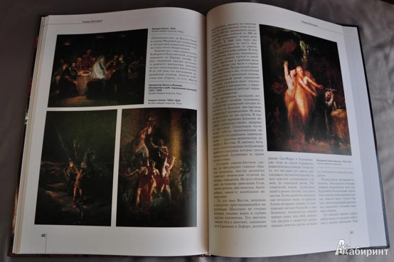 Иллюстрация 1 из 26 для Теодор Шассерио - Маргарита Прокофьева   Лабиринт - книги. Источник: Olenika