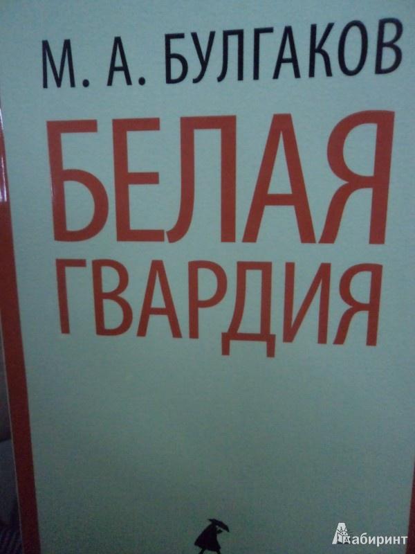 Иллюстрация 1 из 18 для Белая гвардия - Михаил Булгаков | Лабиринт - книги. Источник: Karfagen