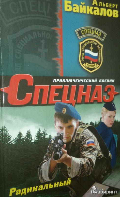 Иллюстрация 1 из 5 для Радикальный удар - Альберт Байкалов | Лабиринт - книги. Источник: Леонид Сергеев