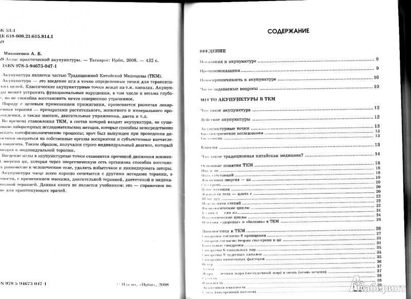 Иллюстрация 1 из 6 для Атлас практической акупунктуры - А. Миконенко | Лабиринт - книги. Источник: Юляша