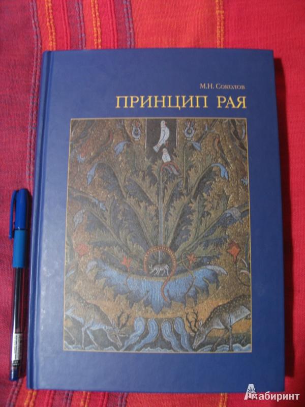 Иллюстрация 1 из 15 для Принцип рая.. - Михаил Соколов | Лабиринт - книги. Источник: manuna007