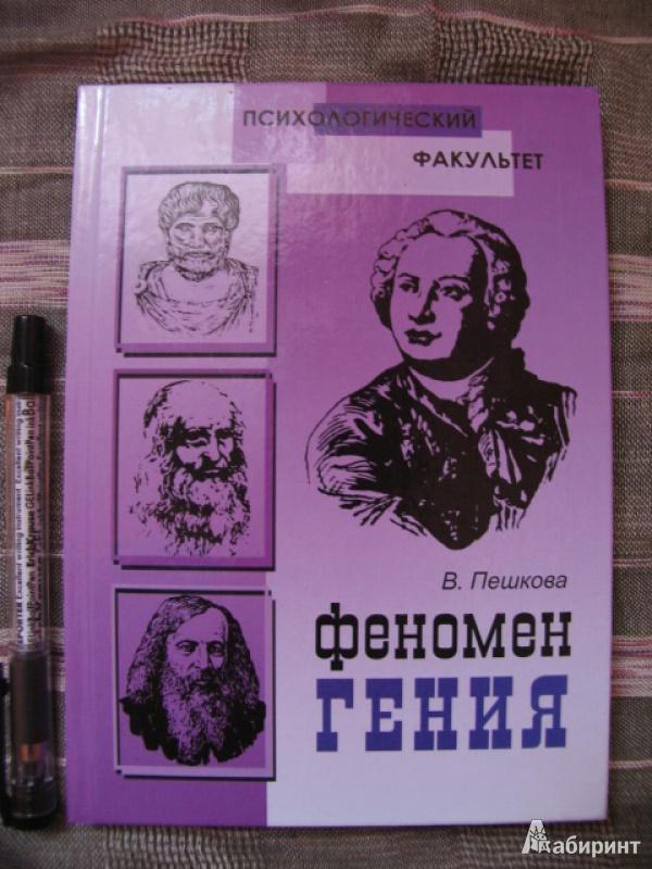 Иллюстрация 1 из 11 для Феномен Гения - Валентина Пешкова | Лабиринт - книги. Источник: manuna007