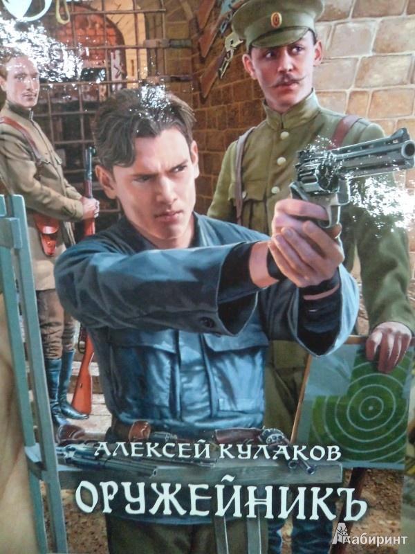 Иллюстрация 1 из 22 для Оружейникъ - Алексей Кулаков   Лабиринт - книги. Источник: Karfagen