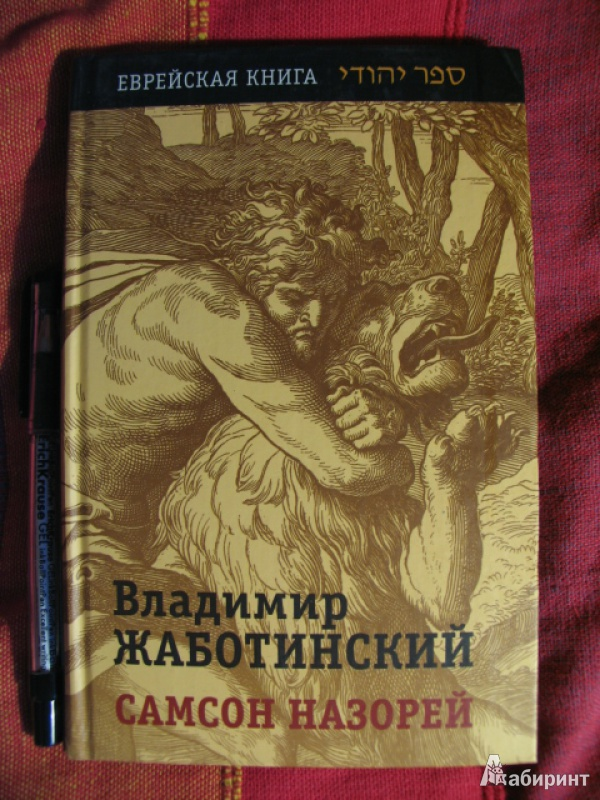 Иллюстрация 1 из 9 для Самсон Назорей: Роман - Владимир Жаботинский | Лабиринт - книги. Источник: manuna007