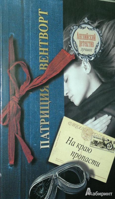 Иллюстрация 1 из 5 для На краю пропасти - Патриция Вентворт   Лабиринт - книги. Источник: Леонид Сергеев