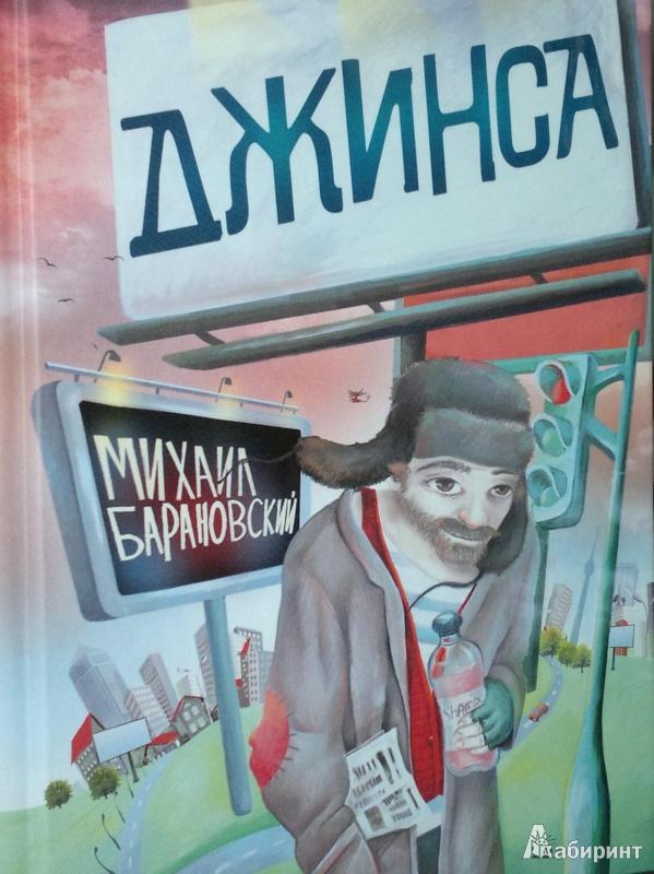 Иллюстрация 1 из 18 для Джинса - Михаил Барановский | Лабиринт - книги. Источник: Леонид Сергеев