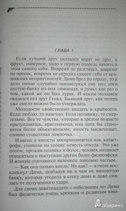 Иллюстрация 1 из 3 для Гарем шоколадного зайки - Дарья Калинина | Лабиринт - книги. Источник: Леонид Сергеев