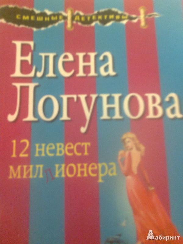 Иллюстрация 1 из 4 для 12 невест миллионера - Елена Логунова   Лабиринт - книги. Источник: харламов  сергей анатольевич