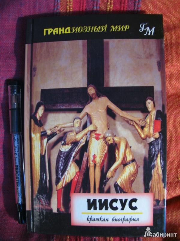 Иллюстрация 1 из 13 для Иисус: Краткая биография - Мартин Форвард | Лабиринт - книги. Источник: manuna007