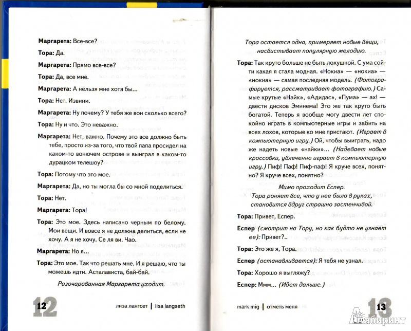 Иллюстрация 1 из 10 для Где все? Сборник лучших шведских пьес для молодежи | Лабиринт - книги. Источник: boberka