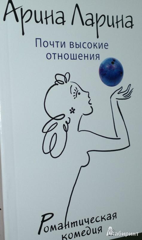 Иллюстрация 1 из 5 для Почти высокие отношения - Арина Ларина | Лабиринт - книги. Источник: Леонид Сергеев