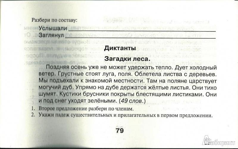 Словарные Диктанты На Орфограммы 7 Класс