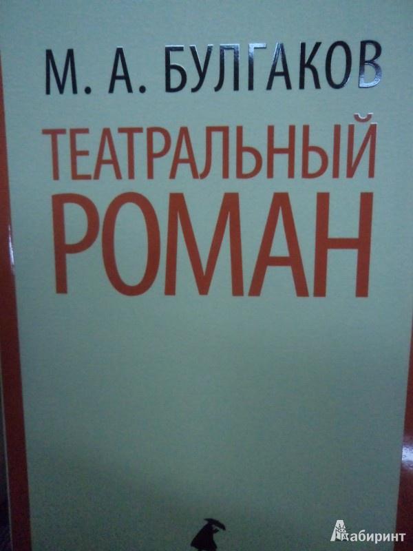 Иллюстрация 1 из 12 для Театральный роман - Михаил Булгаков | Лабиринт - книги. Источник: Karfagen